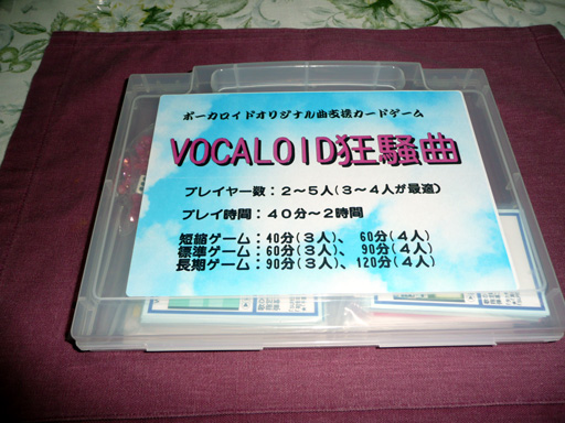 vocaloid_new_package1.jpg